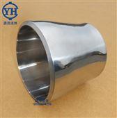 不銹鋼衛生級焊接加厚大小頭