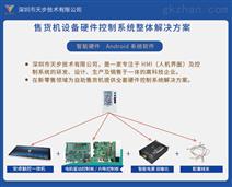 自动售货机解决方案安卓触控一体机控制板