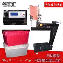 山東中空板焊接,周轉箱焊接機器