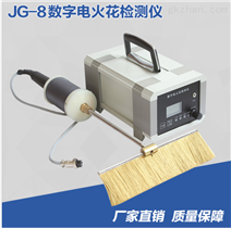 JG-8型数字电火花检测仪