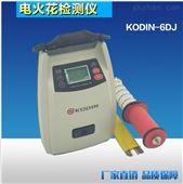 KODIN-6DJ型脈沖電火花檢漏儀