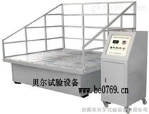 BF-SV-600 大型模拟汽车运输振动台