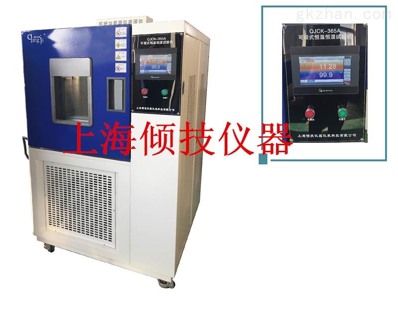 QJCK耐干耐湿性能试验机