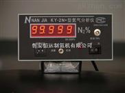 KY氮气分析仪