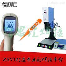 醫用電子體溫計注塑件外殼超聲波焊接機