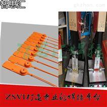 一次性安全塑料封條標簽扎超聲波焊接設備