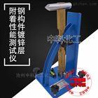 STT-940鋼構件鍍鋅層附著性能測定儀