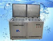 HSCX系列双槽式医用超声波清洗机/济宁恒硕清洗设备