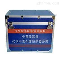 化学中毒个体防护装备箱 疾控应急箱