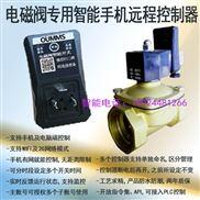 wifi远程无线电磁阀智能控制器