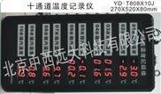 十通道温度记录仪 型号:T808X10J
