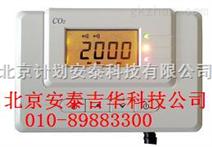 固定式二氧化碳浓度检测仪AT-CO2-SD