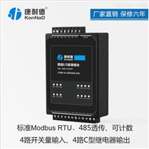康耐德 4DI 4DO网络IO模块 带RS485透传