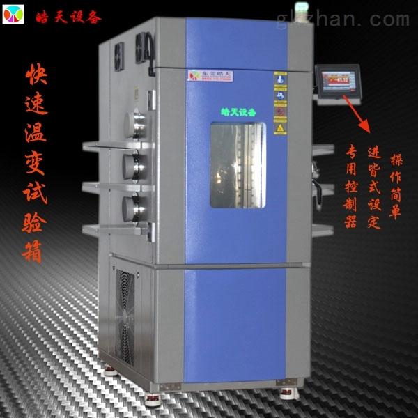快速温变试验箱定做温度循环机