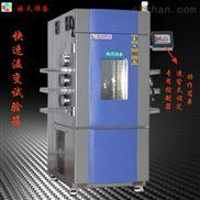 TED-408PF快速温度变化试验箱定做
