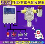 化工厂厂房氟化氢泄漏报警器,APP监控