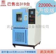 上海可程式高低温交变湿热试验箱