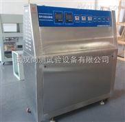 标准织布塑料紫外老化试验机