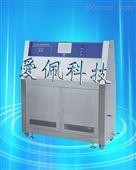 紫外线抗老化测试设备