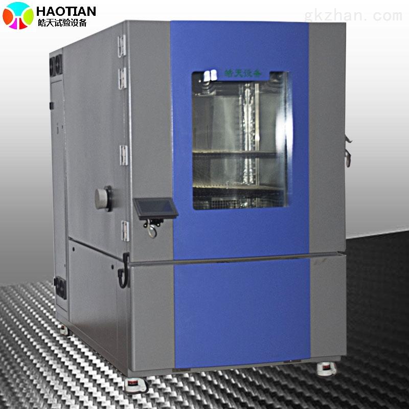 高低温恒定湿热试验箱 低温箱