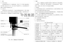 风速风向传感器 (0-5V) 型号:CC35/XFY3-1
