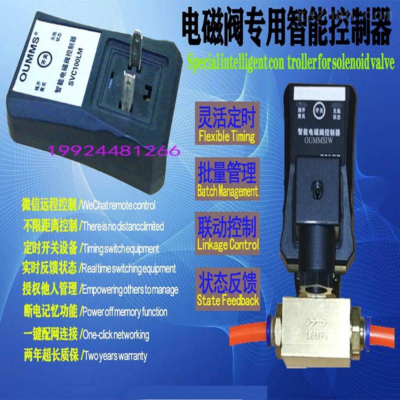 江苏园林灌溉电磁阀控制器智能浇水