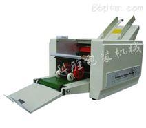 张家口DZ-9 自动折纸机