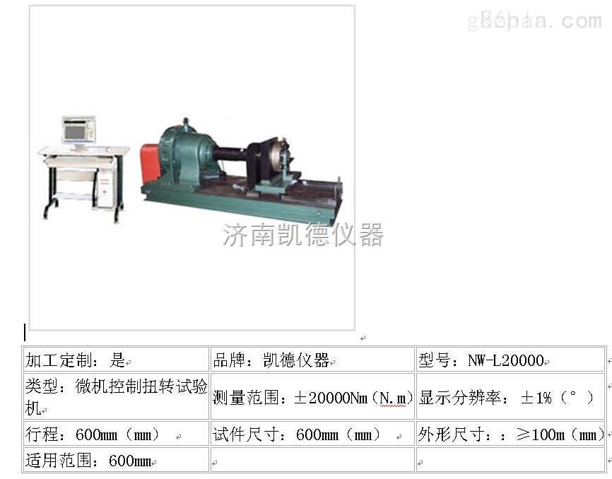 NW-L20000微机控制扭转试验机