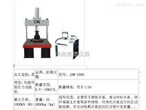 JAW-1000微机控制电液伺服井盖压力试验机