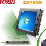 10寸工业平板电脑四核触摸一体机嵌入式工业整机工控机一体机电脑