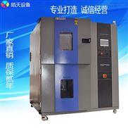TSD-480F-2P-高清版三厢式冷热冲击试验箱