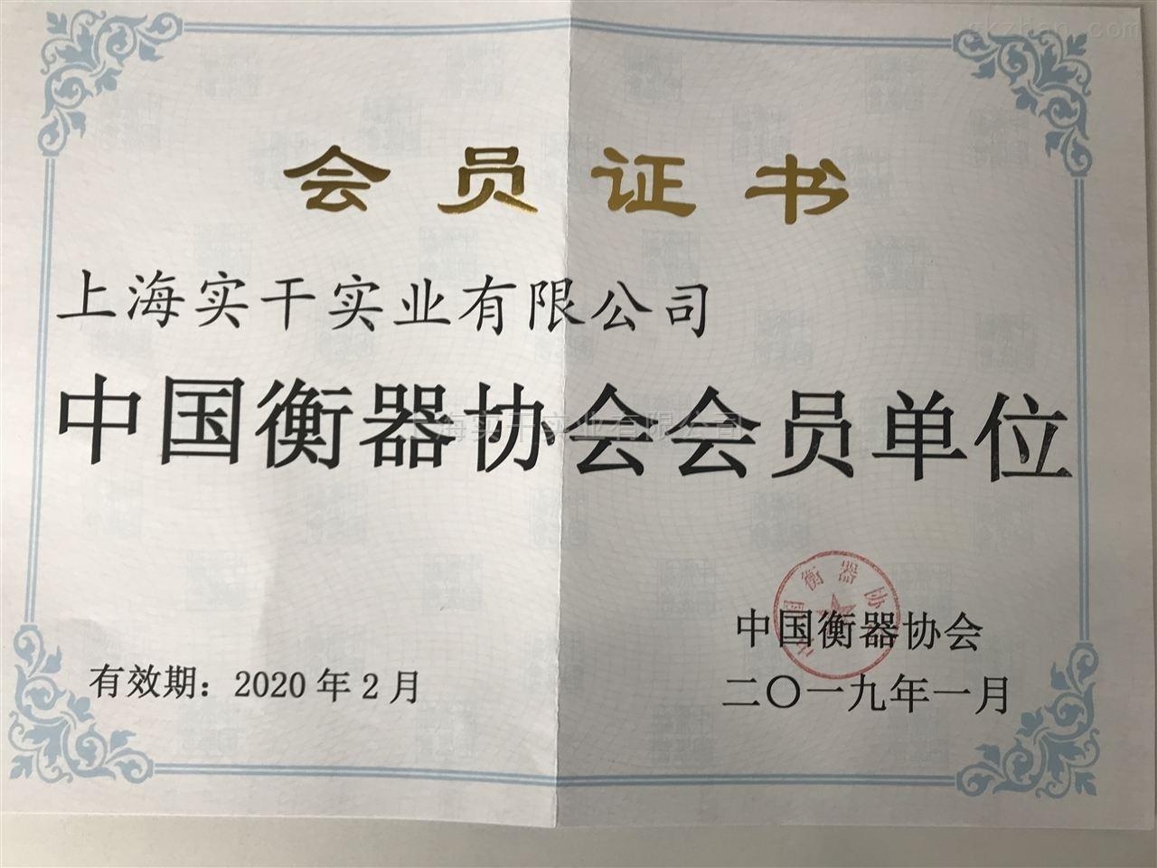 衡器会员证书