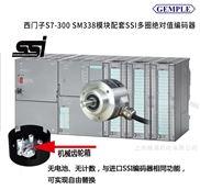 西门子S7-300 SM338模块配套SSI编码器