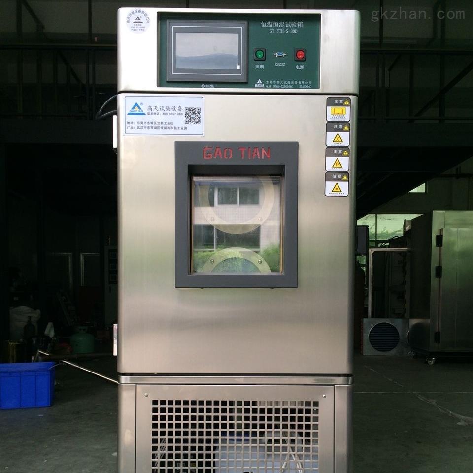 不锈钢高低温试验机