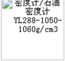 石油密度计 型号:YL288-1070-1080g/cm3