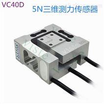 小尺寸三轴力传感器0-5N