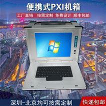 便携式PXI机箱定制电脑外壳加固笔记本