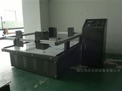 模拟运输振动试验台,包装运输震动台