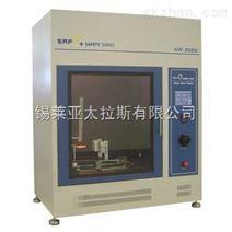 SAFQ GW-3020 灼热丝测试仪厂家
