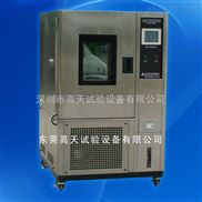 高低温试验箱/冷热试验箱