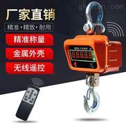 2吨吊钩秤直视吊称3T电子吊磅价格