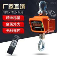 5吨电子吊钩秤带打印吊磅3T直显行车电子磅