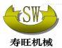 南京壽旺機械設備有限公司