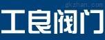 上海工良閥門有限公司