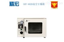 小型 真空干燥箱/烘箱/烤箱/电热恒温