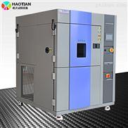 TSD-252F-2P-两厢式高低温冷热冲击箱维修