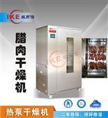 臘肉熱泵烘干機閉環除濕脫水烘干設備