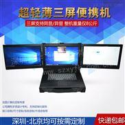 15寸上翻2U超薄三屏工业便携机机箱定制便携式电脑加固笔记本
