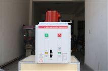 飛控實業戶內高壓真空斷路器VS1-12手車式