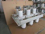飞控实业GN30-10型旋转式户内高压隔离开关